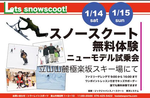gokurakuscoot2012.jpg