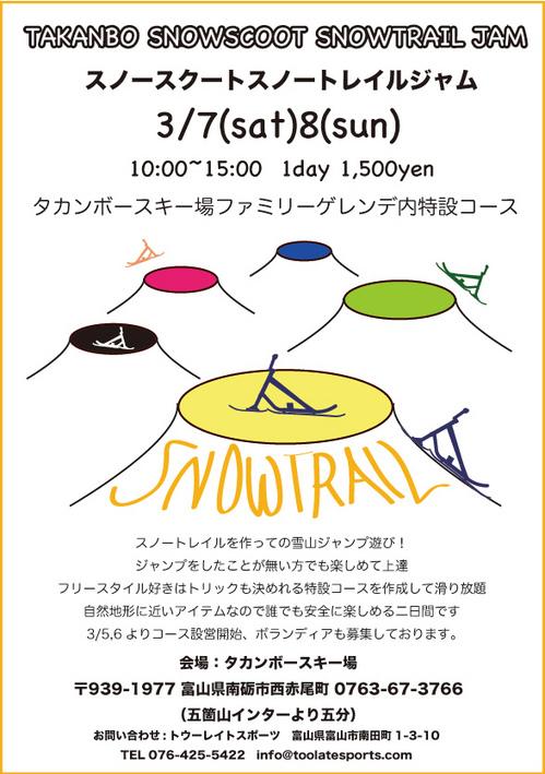 TAKANBO2015.jpg