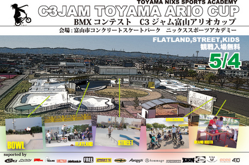 ariocupc3_toyama_omote.jpg