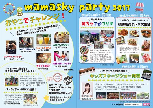 mamaskyparty2017.jpg