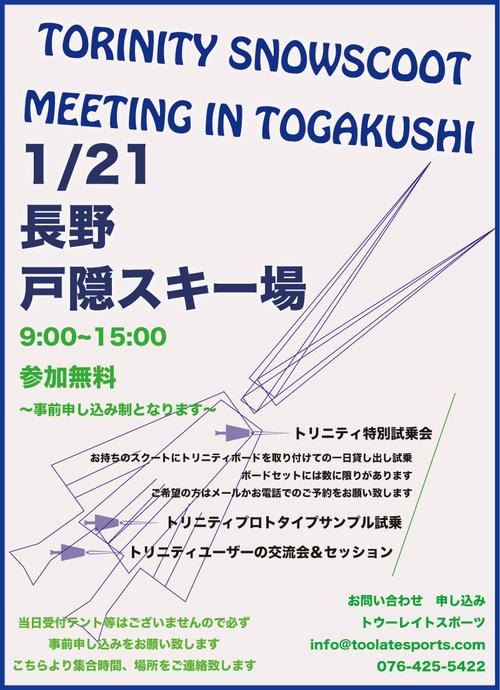 toritogakushi.jpg