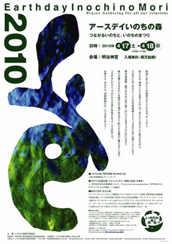 2010_flyer_omote.jpg