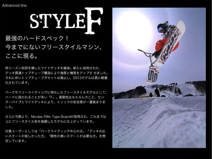 2013stylef_690top.jpg