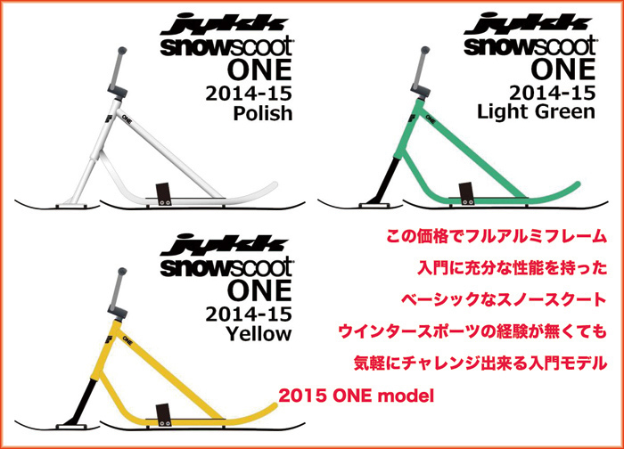 2015_one_snowscoot_all.jpg