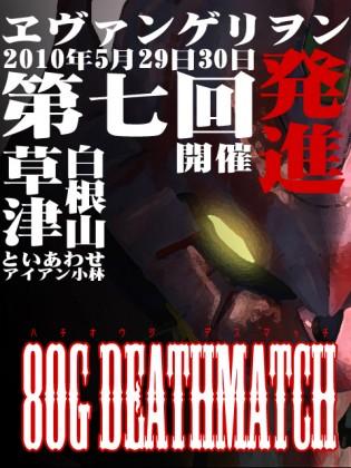 8ogdeathmatch2010-315x420.jpg