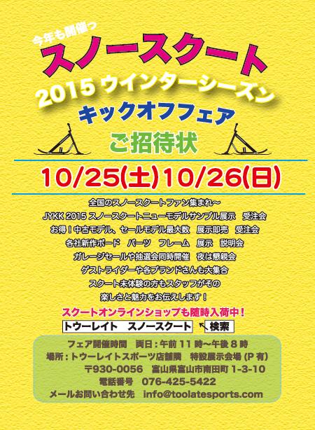 fair2014.jpg