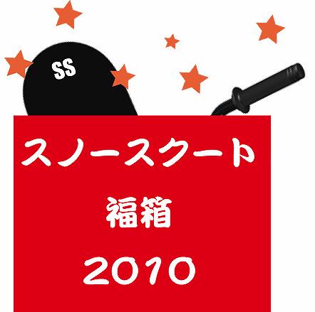 fuku2010.jpg