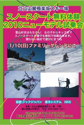 gokugoku3.jpg