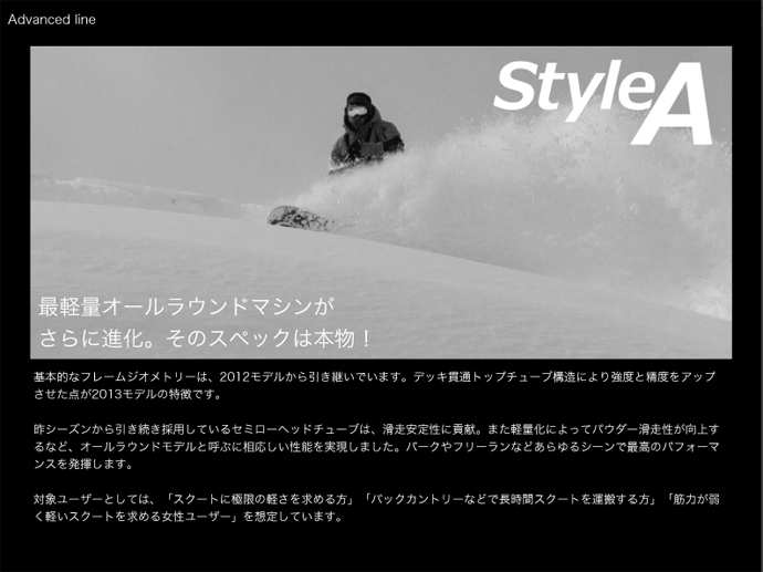 style_a_2013_top.jpg