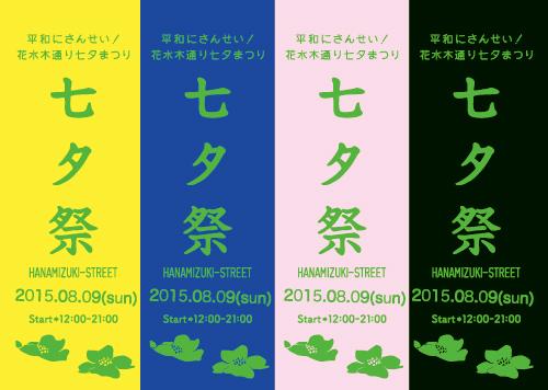tanzaku2015.jpg