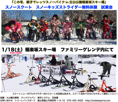 2014_toolate_tateyama.jpg