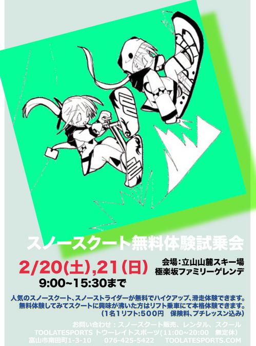tateyama20162nd.jpg