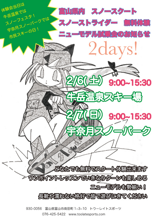ushidake_unaduki2016.jpg
