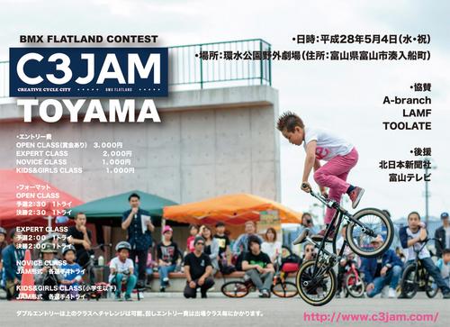 c3toyama2016.jpg