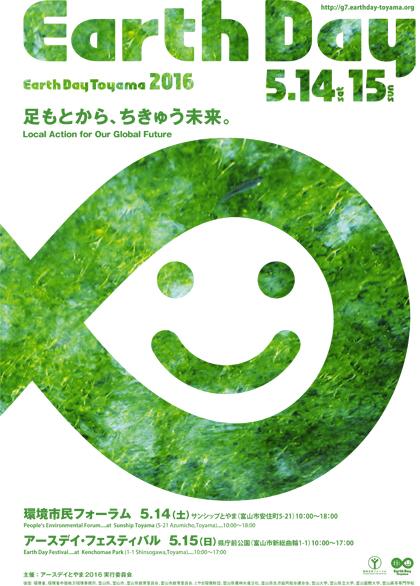 EDToyama16_flyer-1.jpg