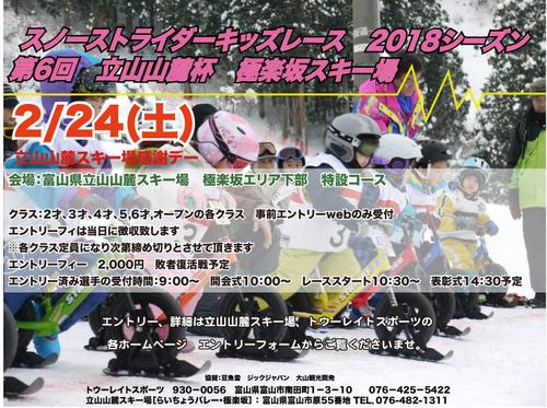 tateyama2018_2_24.jpg