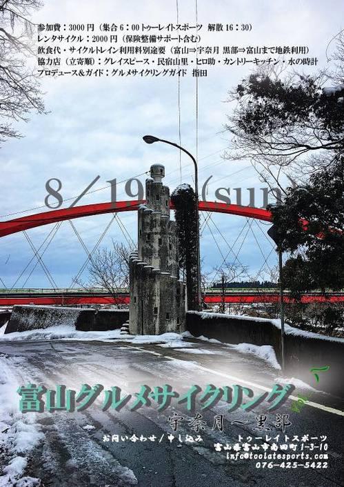 富山グルメサイクリングvol.8 宇奈月〜黒部