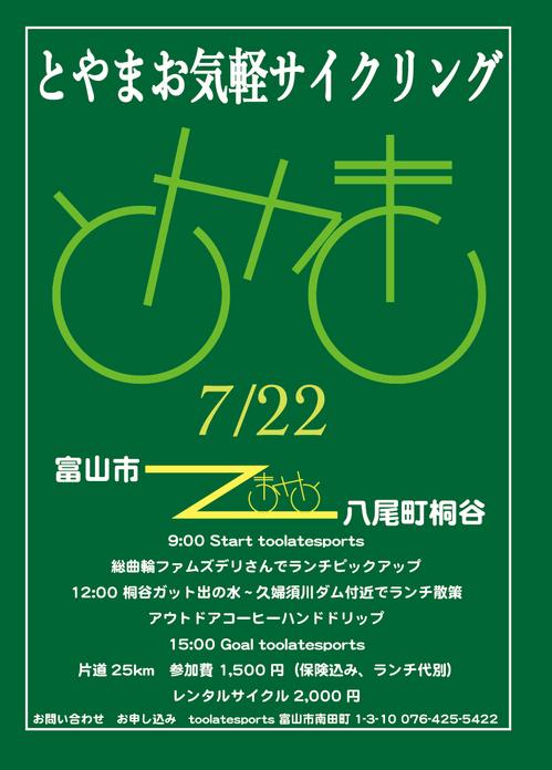 okigaru_7.jpg