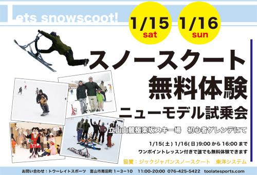 gokuraku2011.jpg