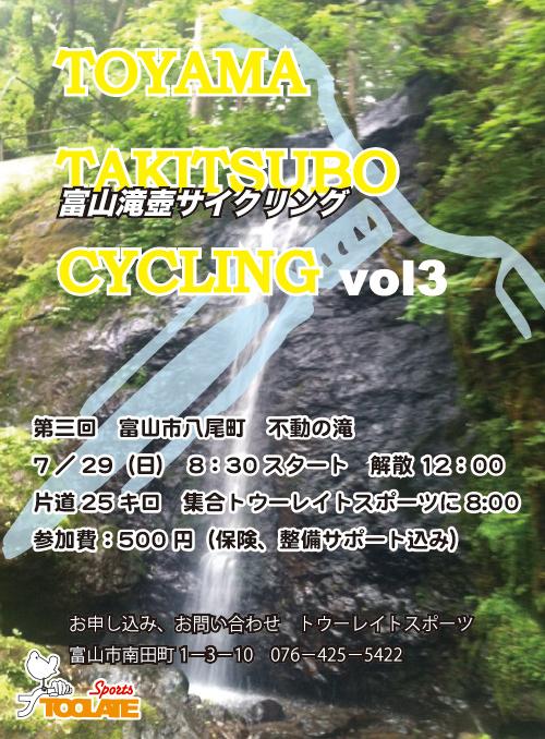 takitsubo3.jpg