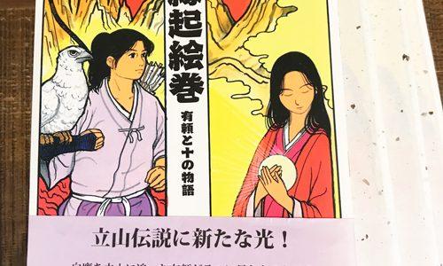 富山 立山開山伝説コミック 立山縁起絵巻 再入荷していますよ!