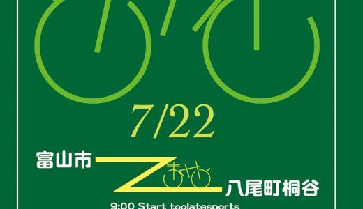 誰でも参加者募集中! 7・22は「とやまお気軽サイクリング」 富山市〜八尾町桐谷ガット出の水 〜ファムズデリお弁当付き〜
