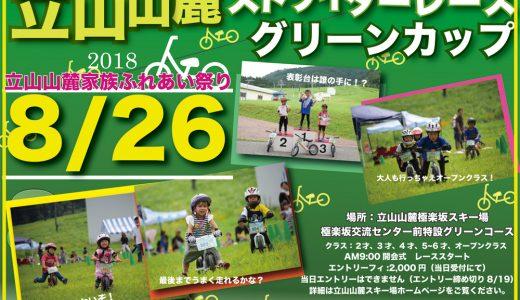 8/26(日) 今年も開催、ストライダーレース! 立山山麓 グリーンカップ エントリー開始しましたよ!