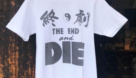 デッドストック! 終劇T-シャツ The dawn B KYNE