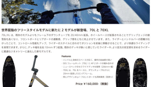スノースクート2019モデル  セミワイドデッキ採用のニューモデルJYKK 70L&XL