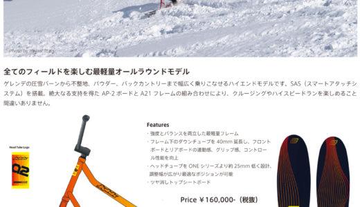 スノースクート2019モデル a2完成車!最新JYKK SNOWSCOOT ご予約受付中!