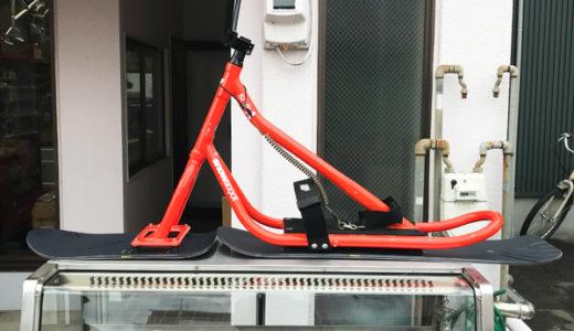 シーズン直前、中古スノースクート スタイルAモデル整備しましたよ!