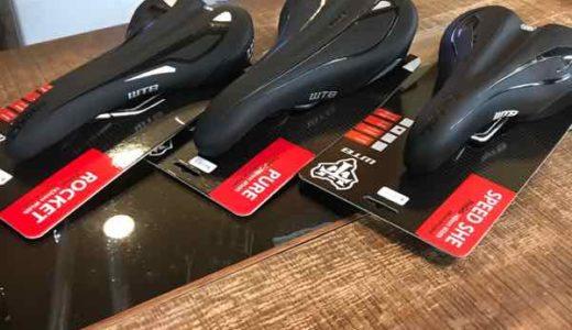 女性向けからお手軽価格帯までWTB(ワイルダーネストレイルバイクス)のサドル3種類入荷!