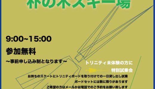 今週日曜 2/10は朴の木スキー場にてトリニティスノースクートミーティングを開催!