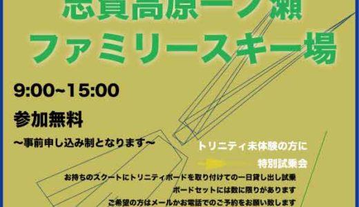 いよいよシーズン後半 3/3は志賀高原 一ノ瀬ファミリースキー場にてトリニティスノースクートミーティングを開催!
