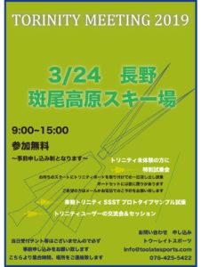 3/24 スノースクートトリニティミーティングin 斑尾高原スキー場 @ 長野県斑尾高原スキー場