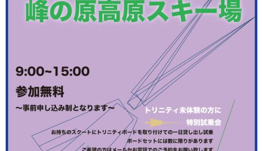 3/17 スノースクートトリニティミーティング in 長野県 峰の原高原スキー場