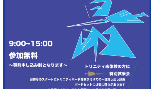 今週末3/31はトリニティミーティングin関温泉スキー場