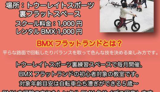 6/9 富山 BMX スクール ビギナーや未体験の方に。お店の裏で毎月開催 BMXフラットランドスクール