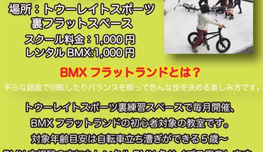 キッズにも好評!富山のBMXスクール 7/7はトウーレイトスポーツ BMXフラットランドビギナースクール