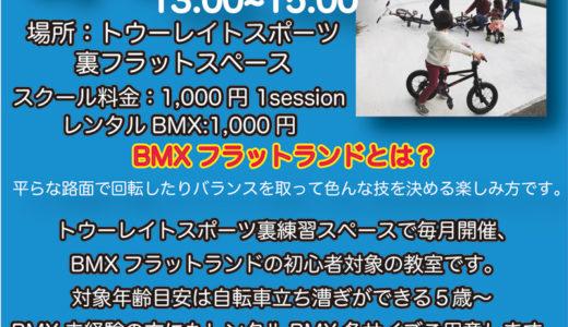 8/4 BMXフラットランドビギナースクール レンタルBMXもありますよ。