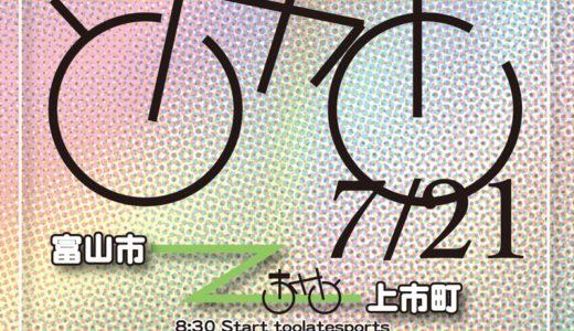 7/21 富山おきがるミステリーサイクリング第二弾 上市町手彫りトンネルへ。。!