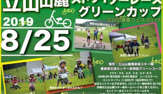 2019 8/25 立山山麓ストライダーレース グリーンカップ開催! エントリースタートしましたよ〜。