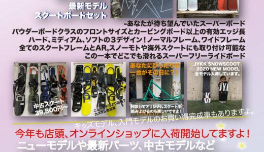 10/26~11/4 店頭特設会場でスクートフェア開催。最新スノースクートギア、中古モデルも勢揃い