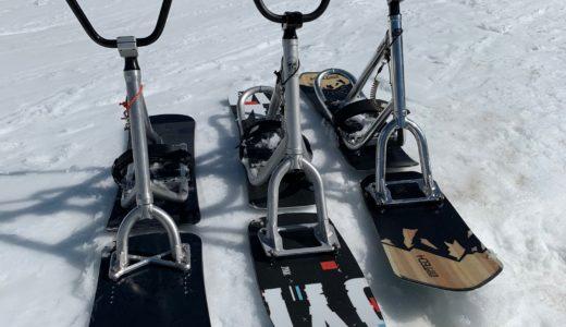 スノースクート最新ボード トリニティ スノーバイクテック ジックスノースクート テスト動画inウイングヒルズ