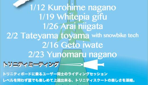 今週日曜日はトリニティミーティングin 新潟 アライリゾート!