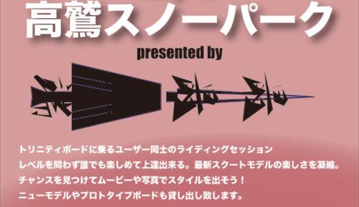 2/9 今週末日曜日のトリニティミーティングは会場変更、ハイパーボウル東鉢から岐阜県高鷲スノーパークに!