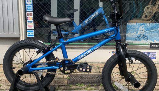 富山 KIDS 14インチ本格BMX 自転車デビューにも!モーテルワークス ジューシー