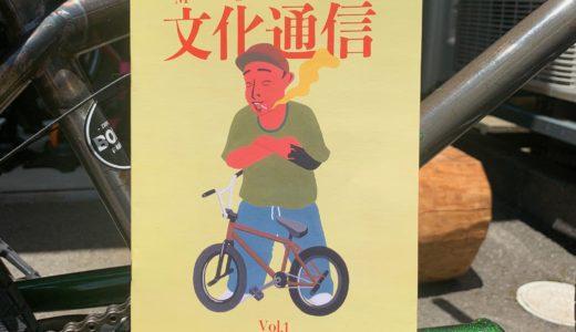 BMX最新国内マガジンMOTO文化通信vol,1 MOTOBUNKA 入荷していますよ!