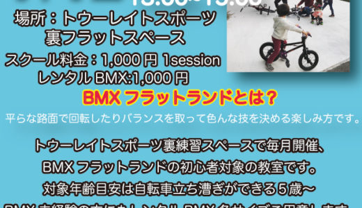 7/12(日)富山BMXフラットランド ビギナースクール再開!