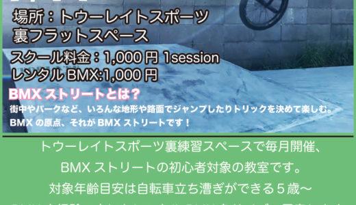 7/11(土)富山 BMXストリートビギナースクール開催!